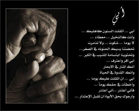 صورة عن فضل الاب (3)