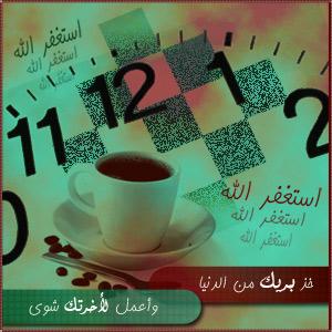صور اسلامية عن فضل الاستغفار (2)