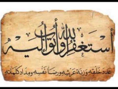 صور اسلامية عن فضل الاستغفار (4)