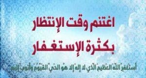 صور اسلامية عن فضل الاستغفار (5)