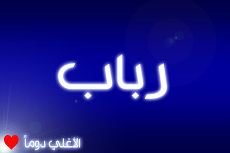 صور اسم رباب (1)