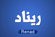 صور اسم ريناد رمزيات وخلفيات Renad (1)