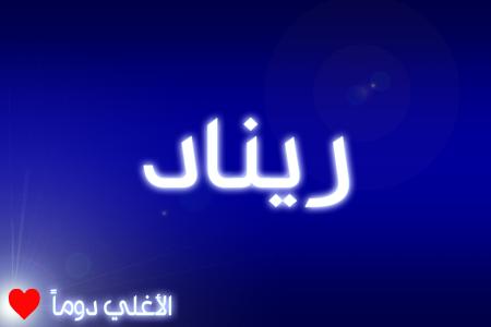 صور اسم ريناد رمزيات وخلفيات Renad (2)