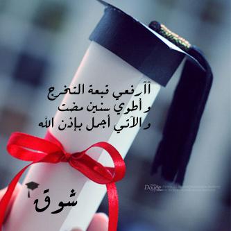 صور اسم شوق (2)