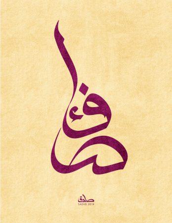 صور اسم صفاء (2)