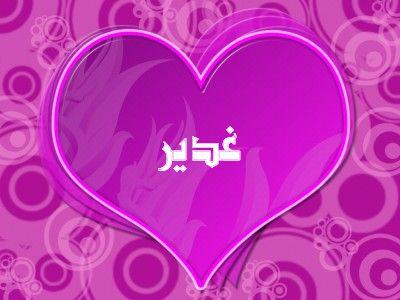 صور اسم غدير (1)