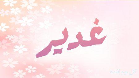 صور اسم غدير (2)