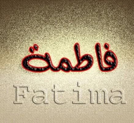 صور اسم فاطمة (1)
