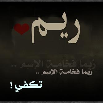 صور اسم Reem (1)