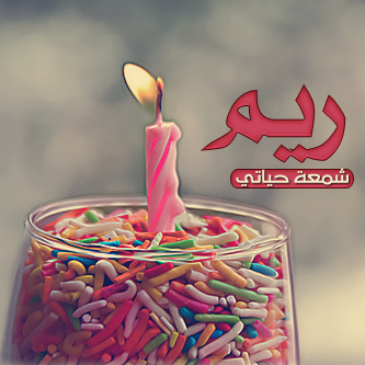 صور اسم Reem (3)