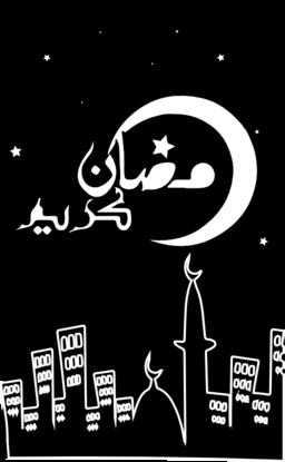 صور التهنئة بشهر رمضان الكريم 2016 (1)