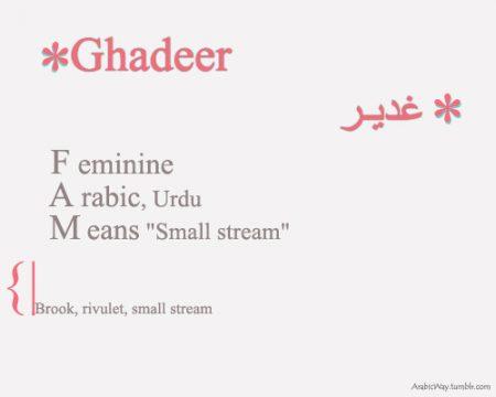 صور بأسم غدير (4)