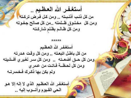 صور دينية اسلامية استغفار (1)