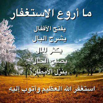 صور دينية اسلامية استغفار (2)