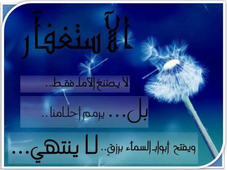 صور دينية اسلامية استغفار (3)