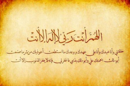 صور دينية اسلامية استغفار (4)