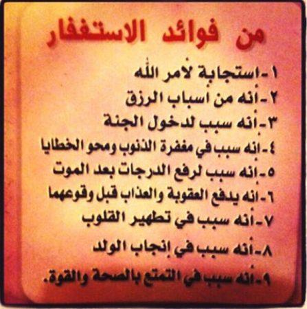 صور دينية عن الاستغفار (2)