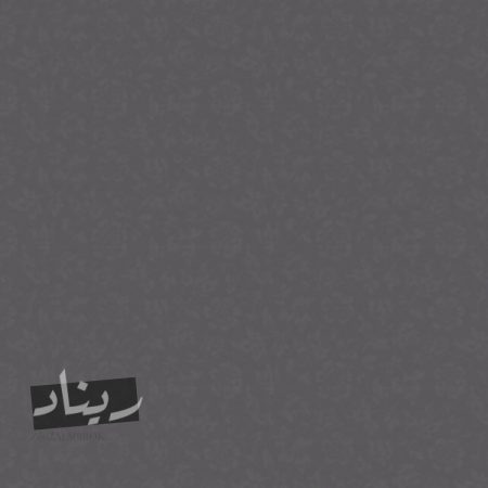 صور رمزية اسم ريناد (1)