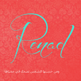 صور اسم ريناد رمزيات وخلفيات Renad ميكساتك