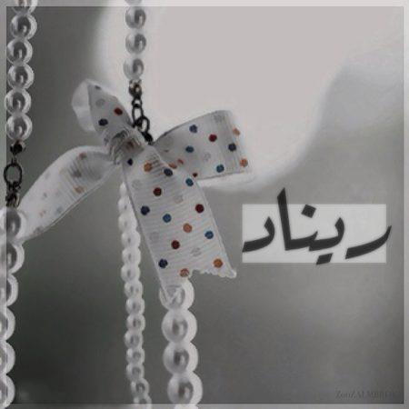 صور رمزية بأسم ريناد جميلة (1)
