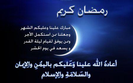 صور رمضان جديده (1)