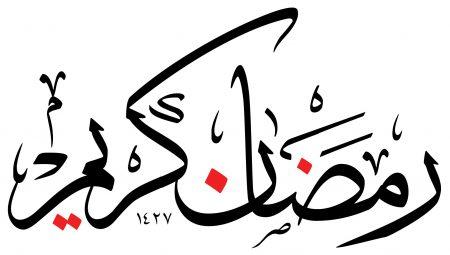 صور عن شهر رمضان 1437 هجريا (3)