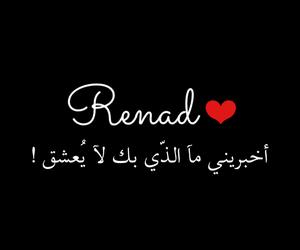 صور مكتوب عليها اسم ريناد (1)