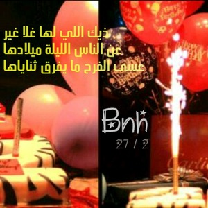 عيد ميلاد سعيد (2)