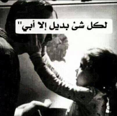 كلمات عن الاب (1)