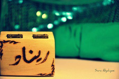 Renad Name (2)