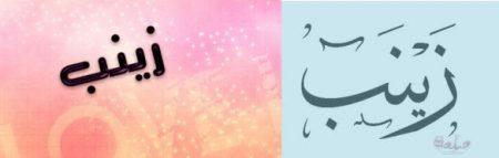 Zaynab name photos (1)