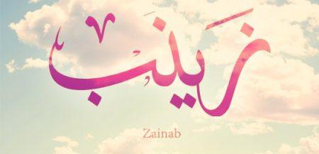 Zeinab اسم مكتوب (2)