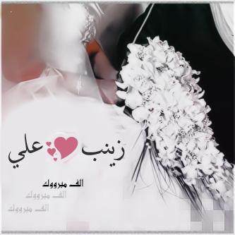 Zeinab اسم مكتوب (3)