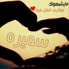 احلي صور بأسم سميرة (1)