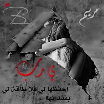 احلي صور رمزية بأسم مريم (2)