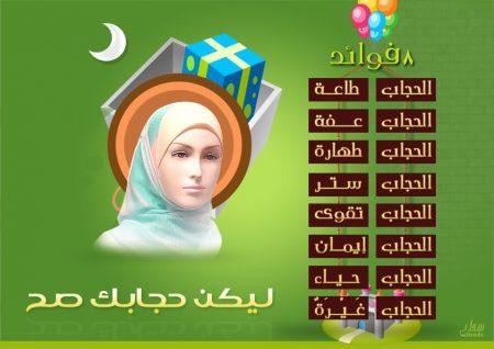 احلي واجمل صور عن الحجاب (1)