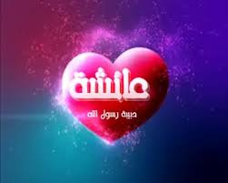 اسم عائشة مكتوب علي صور (4)