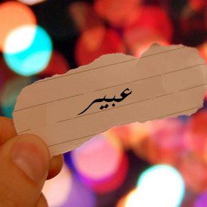 اسم عبير علي رمزيات واتساب (1)