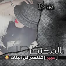اسم عبير علي صور (1)