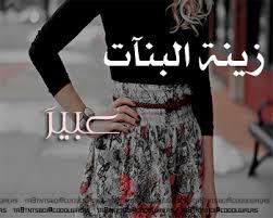 اسم عبير علي صور (4)