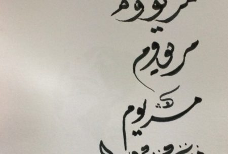 اسم مريم جميل علي صور (2)