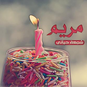 اسم مريم جميل علي صور (3)