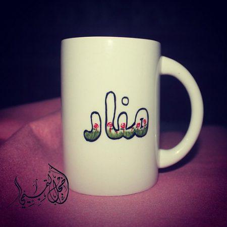 اسم منار علي صور (2)