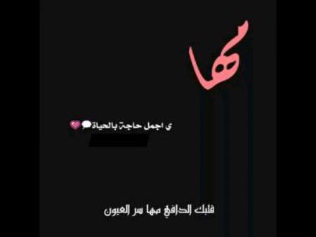 اسم مها علي صور (2)