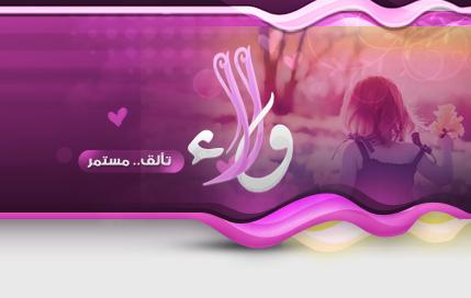 اسم ولاء (3)