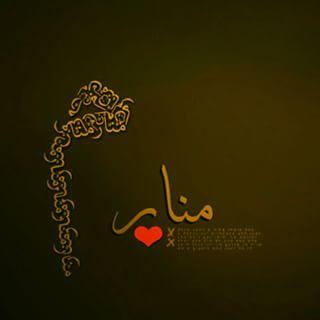 اسم Manar علي صور (2)