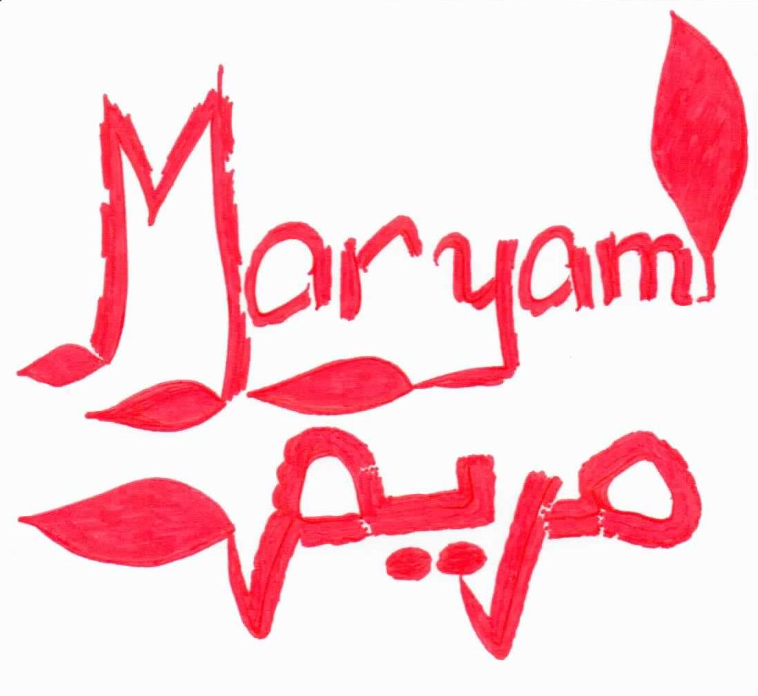 صوره اسم مريم زخرافى