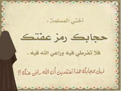 الحجاب في صور (2)