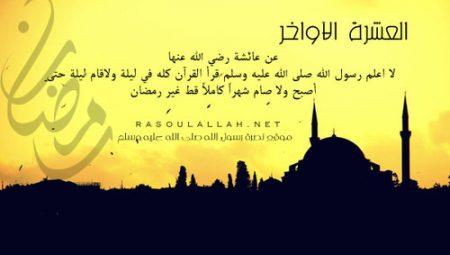 العشر الاواخر لشهر رمضان الكريم في صور (1)