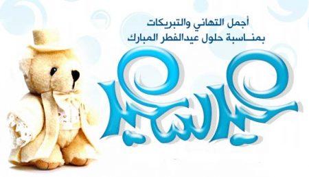 بطاقات معايدة للعيد الصغير عيد الفطر المبارك 2016 (2)